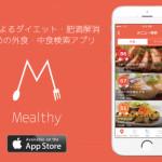 ダイエットに!外食が多い人向け低カロリーメニュー検索アプリ「Mealthy」