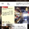 【meeats.】 個性溢れる路地裏の名店を探せるWEBサイトミーツ!