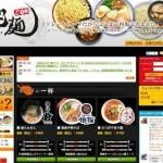 人気・有名店のラーメン・つけ麺をお取り寄せ 「宅麺.com」