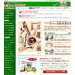 世界の色んな楽器あります!【世界の民族楽器】日本カタログショッピング