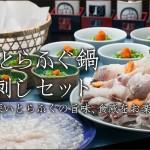 とらふぐ料理専門店【玄品ふぐ】 専門店の味・技をお取り寄せ!