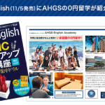 これはいい!授業料0円でセブ島に語学留学できる「アーグス」