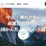 中古品Mac・故障・壊れたMacを高額買取してくれる「オンラインMac買取ストア」