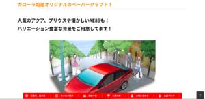 浜 永 の 特選 ペーパークラフト