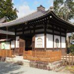 吉野山 金峯山寺 愛染堂(あいぜんどう)