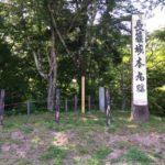 長篠城跡(ながしのじょうあと) 愛知県新城市