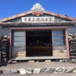 久須志神社 富士山頂 (富士山本宮浅間大社奥宮 末社)・世界遺産