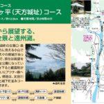 城ヶ平(天方城跡)ハイキングコース・森町ウォーキングコース12選『歩く森町』