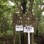 竜頭山(りゅうとうざん)1352m・ 静岡県浜松市天竜区
