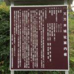天方本城址(あまがたほんじょうあと)静岡県周智郡森町大鳥居字八幡