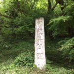 獅子ヶ鼻(260m)岩室山・静岡県磐田市・獅子ヶ鼻公園