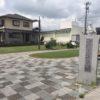 御殿遺跡公園(ごてんいせきこうえん)・静岡県磐田市