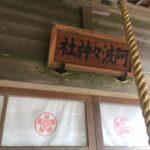 粟ケ岳(532m)  阿波々神社・静岡県掛川市