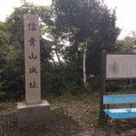 信貴山城(しぎさんじょう)・奈良県生駒郡平群町