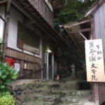 岩谷の滝 大聖院・生駒山