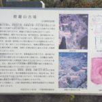 燈籠山古墳(とうろうやまこふん)・ 奈良県天理市中山町