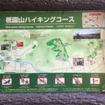 祇園山ハイキングコース・神奈川県鎌倉市