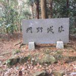 丹野城跡・御堂山(363m)・愛知県蒲郡市
