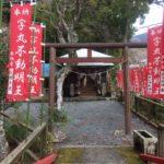 字丸不動院(あざまるふどういん)・静岡県浜松市天竜区熊