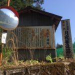 月夜平遺跡・静岡県浜松市天竜区水窪町