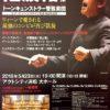 佐渡裕 指揮 トーンキュンストラー管弦楽団・アクトシティ浜松 大ホール