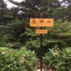 恵那山(2191m)・中央アルプス(広河原ルート)