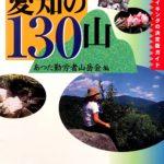 愛知の130山 ・こんなに楽しい 愛知の130山
