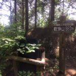 鞍掛山(882.6m) 四谷の千枚田・愛知県新城市