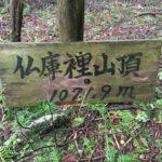 仏庫裡(1071.9m)・愛知県北設楽郡設楽町東納庫
