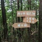 月ケ平(937.7m) 大栗山(915m)・愛知県豊田市稲武町