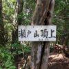 瀬戸山(514.9m)・愛知県新城市