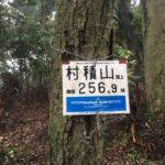 村積山(259.9m)・愛知県岡崎市