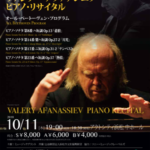 VALERY AFANASSIEV PIANO RECITAL