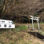 本宮山(205m) 遠江国一宮 事任八幡宮・静岡県掛川市