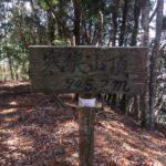 寒狭山(945.2m)・愛知県北設楽郡設楽町田峯