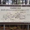 徳山城跡(とくやまじょう)無双連山・静岡県榛原郡川根本町文沢