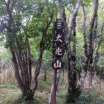 奥大光山(1620m) 大光山(1661m) 安倍峠・縦走