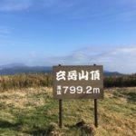 玄岳(798m)・静岡県伊豆の国市熱海