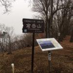 倉岳山(990m) 高畑山(981m) 二十六夜山(982m)・縦走