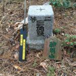 神明山(657.7m)・静岡県浜松市天竜区熊