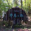 門桁山(1375m) 五丁坂頭山(1368.9m) 野鳥の森・静岡県浜松市天竜区水窪町山住