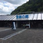道の駅「奥大井音戯の郷」