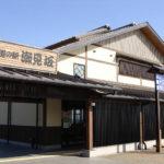 道の駅「潮見坂」