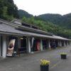 道の駅「宇津ノ谷峠(静岡側)」