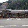 道の駅「歌舞伎の里大鹿」