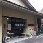 口坂本温泉浴場・静岡市葵区口坂本