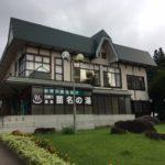 苗名の湯(なえなのゆ)・新潟県妙高市杉野沢